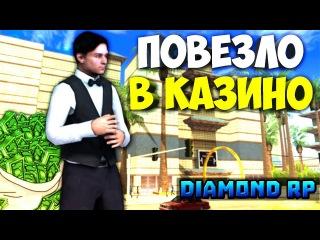 КАЗИНО ПОСЛЕ ОБНОВЛЕНИЯ   НЕОЖИДАННО ПОВЕЗЛО   Diamond RP ( GTA SAMP ) #29