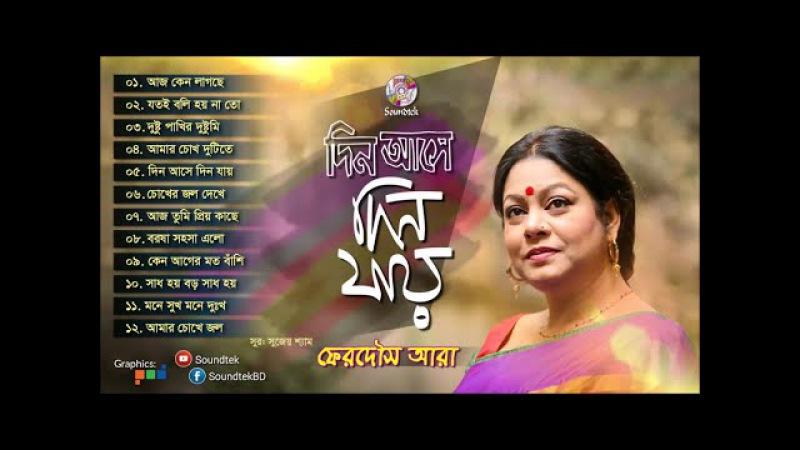 Ferdous Ara Din Jay Raat Ashe দিন যায় রাত আসে Bangla Song Soundtek