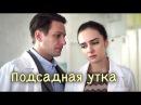 Подсадная утка Мелодрама 2016 Фильм @ Русские сериалы