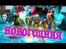 Warcraft - Новогодняя (Alamerd)
