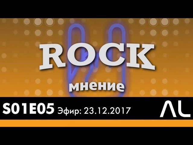Rock-мнение (СЛС, 23.12.2017)