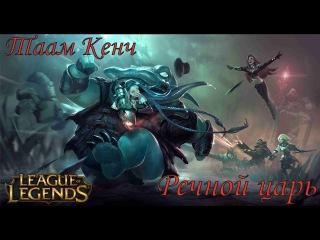 #Таам Кенч #Tahm Kench Речной царь Независимый League of Legends