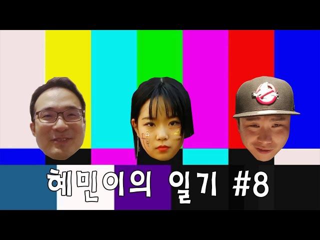혜민이의일기 8 feat 방과장 네가티브모션