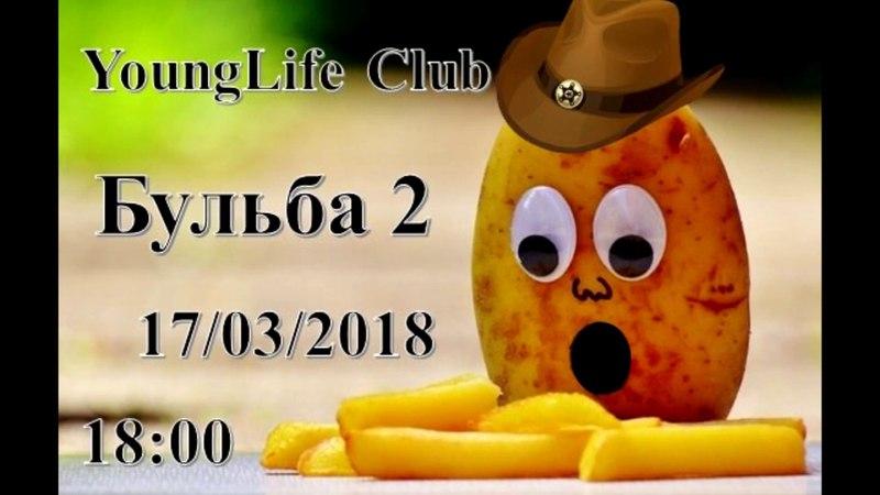 YoungLife Club Бульба2
