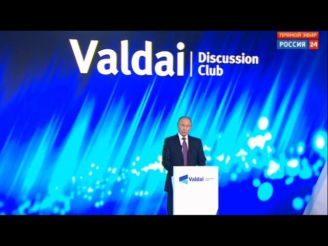 Сильная речь Владимира Путина на заседании клуба Валдай-2017 (Полное видео)