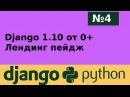 Django 1.10 обучение от 0 4 Heroku: работа с git