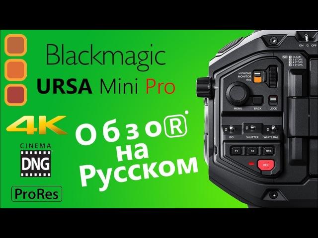Обзор URSA Mini Pro 4 6K на Русском