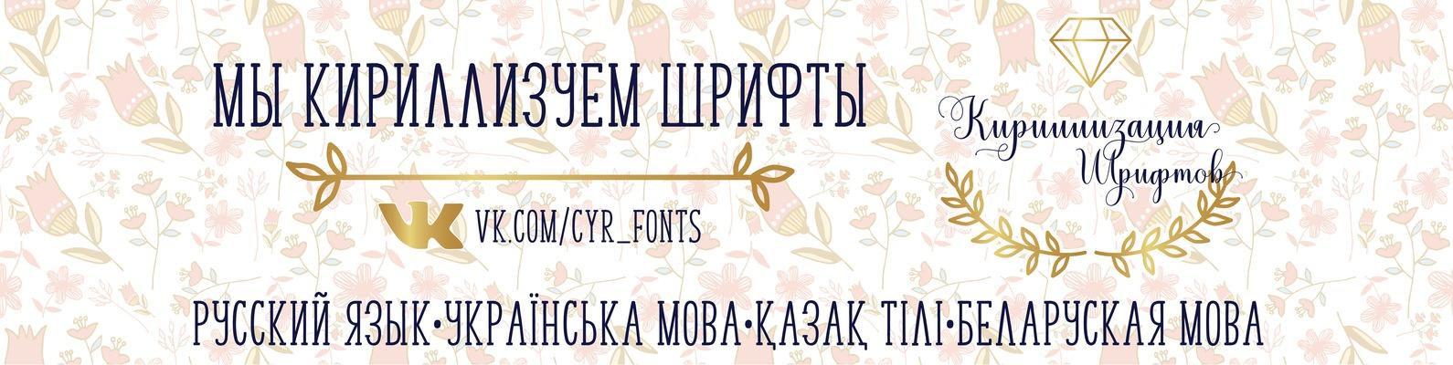 кириллизация шрифтов вконтакте