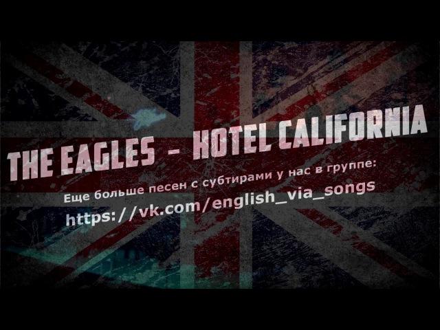 The Eagles – Hotel California (перевод: русские и английские субтитры)