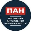 ПАН | Недвижимость Петербурга