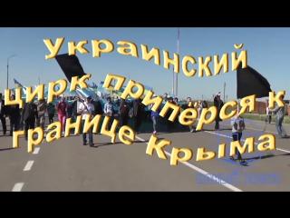На поржать. Украинский цирк на границе с Крымом.
