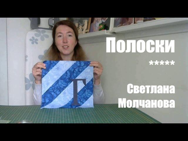 Лоскутный блок Полоски. Одеяло-2017. Выпуск 28