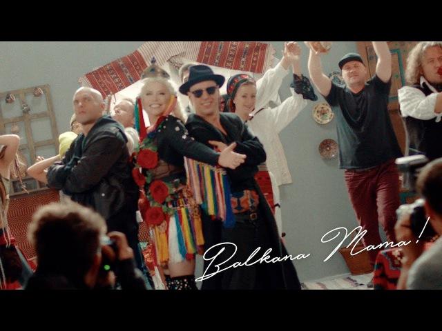 Zdob si Zdub feat. Loredana Лигалайз БАЛКАНА МАМА BALKANA MAMA official video 2018