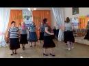 Танец морячек. Одесские мотивы. Осенний бал 2017. Черкасский территориальный центр