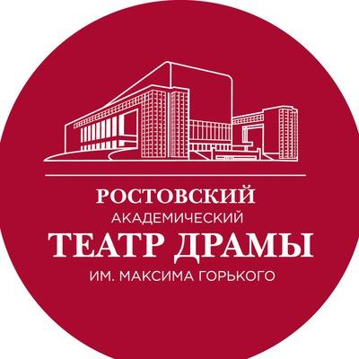 Афиша театров Ростова декабрь 2019 изоражения