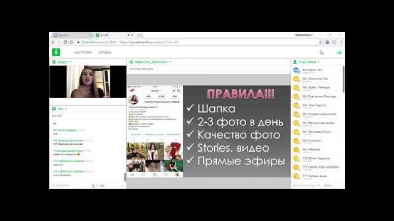 Рекрутинг в Инстаграм Виолетта Мухаметьярова