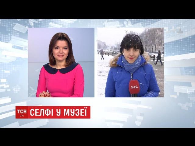 У Софії Київській відвідувачам нададуть унікальний шанс для фото в честь флешмобу селфі в музеї смотреть онлайн без регистрации