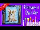 Как нарисовать собаку гуашью! Рисуем милого корги! Подробный видео урок рисования гуашью! Dari_Art