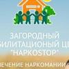"Реабилитационный центр""НаркоStop-Волгоград"""