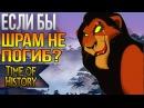 42 Король Лев Если бы Шрам выжил после битвы теория