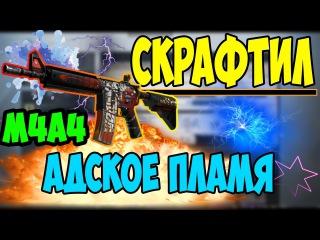 СКРАФТИЛ M4A4   Адское пламя (Hellfire)  КОНТРАКТЫ И КРАФТЫ В CSGO