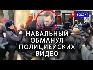Сурковская пропаганда: Задержание Навального