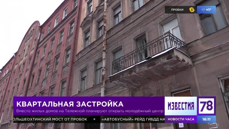 Вместо жилых домов на Тележной планируют открыть молодежный центр