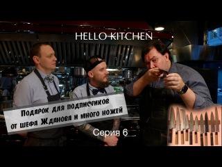 Все про поварские ножи и подарок от шеф-повара Андрея Жданова для подписчиков. HELLO KITCHEN серия 6