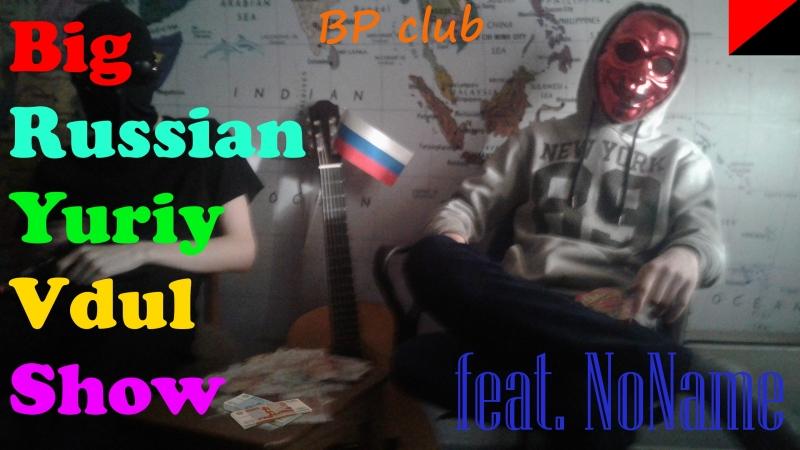 Big Russian Yuriy Vdul Show Episode 1 Feat NoName