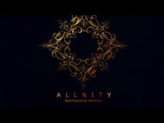 ALLNITY - Вселенская любовь