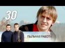 Пыльная работа 30 серия Криминальный детектив 2013