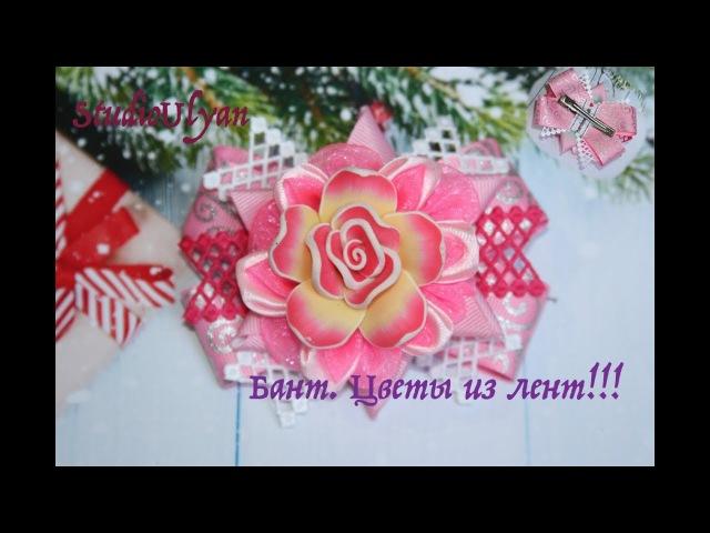 DIY. Бант... Нежные цветы из лент Delicate flowers from ribbons