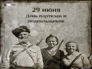 открытки с днем партизана проявлял удивительное