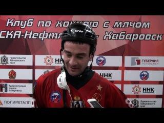 Александр Ким о матче «СКА-Нефтяник» - «Кузбасс»