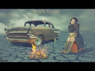 ntizam feat. Karat - Latife Yagmuru (Sagopa Kajmer'i Aratmyor)