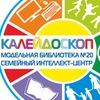 """Модельная библиотека №20 г.Уфы """"Калейдоскоп"""""""