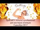 EpilPARTY для мастеров эпиляции 2 декабря 2017