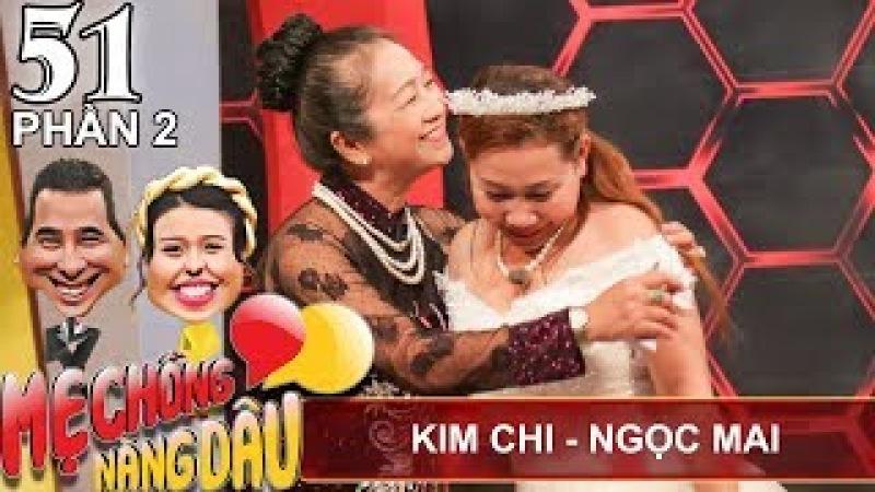 Bào nguyên liệu nấu canh chua - nàng dâu bị mẹ chồng đổ bỏ | Kim Chi - Ngọc Mai | MCND 51 😂