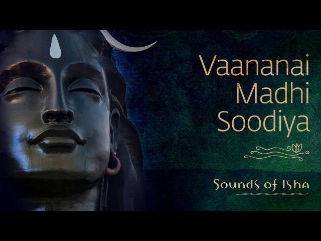 Vaananai Madhi Soodiya Shiva song Tiruvannamalai