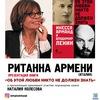 РИТАННА АРМЕНИ. Ленин и Арманд. Презентация