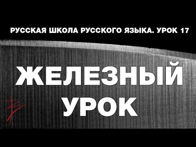 Урок 17 Железный урок Русская Школа Русского Языка Виталий Сундаков