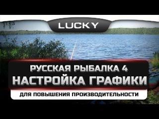 Русская Рыбалка4 - Настройка графики,Оптимизация игры.