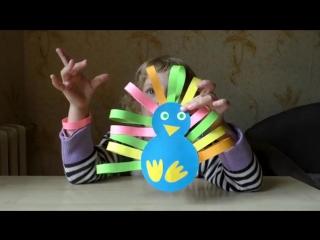 Павлин. Объемная детская поделка из цветной бумаги своими руками