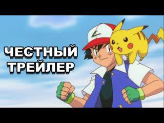 Честный трейлер — «покемон мьюту против мью» / honest trailers — pokemon the first movie mewtwo strikes back [rus]