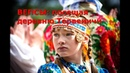 Народ ВЕПСЫ: посещая деревню Тервеничи