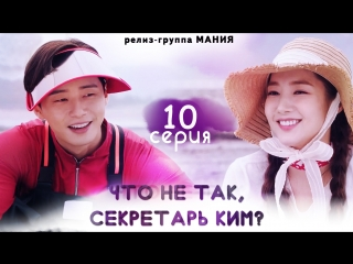 Mania 10/16 720 Что не так, секретарь Ким / What's Wrong With Secretary Kim