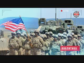 Войска США покидают Сирию: как изменится ситуация на Ближнем Востоке