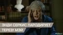 Andy Serkis | Brexit