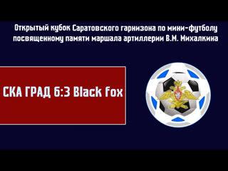 СКА ГРАД 6:3 Black fox