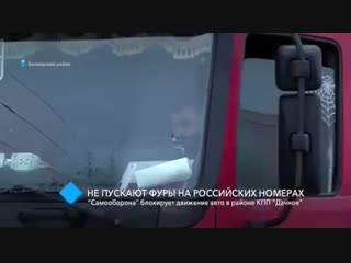 Украинские добровольцы блокируют дальнобойщиков из Вулканешт под Одессой
